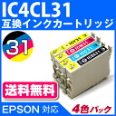 IC4CL31 [Epson /EPSON] with compatible ink cartridges for printers for 4 color set IC chip-power OK (eco / cartridge / printer / compatibility / Rakuten mail / order) /fs3gm