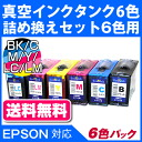 Six colors of [Epson /EPSON vacuum ink tank set (ink / printer / color / Rakuten / mail order) /fs3gm/ New Year's cards for eco-ink filling substitute sets for]