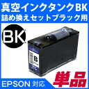 [Epson /EPSON vacuum ink tank black (ink / printer / color / Rakuten / mail order) /fs3gm/ New Year's card for eco-ink filling substitute set black for]