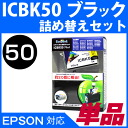 ICBK50〔EPSON/EPSON〕대응 다시 채워 넣어 세트 블랙(잉크/프린터 잉크/프린터/프린터/낙천/통판)/fs3gm/연하장