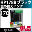 Repack HP178B printer business for black; ink /fs3gm/ New Year's card