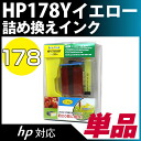 Repack HP178Y yellow [Hewlett Packard /HP printer business for]; ink /fs3gm/ New Year's card