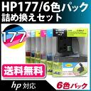 HP177 PK〔휴렛 팩커드/HP〕대응 갈아 담아 세트 6색팩(잉크/프린터 잉크/프린터/프린터/칼라/낙천/통판)/fs3gm/연하장