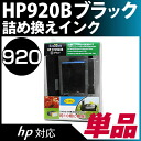 Repack HP920BK black [Hewlett Packard /HP printer business for]; ink /fs3gm/ New Year's card
