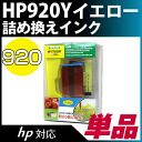 Repack HP920XLY yellow [Hewlett Packard /HP printer business for]; ink /fs3gm/ New Year's card
