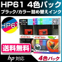HP61 ink cartridge black /HP61X ink cartridge empty final stage substitute ink four-colored pack [Hewlett Packard /HP] correspondence (/ Rakuten / mail order /ENVY4500/CH562WA/CH563WA compatible with ink / printer / filling substitute /) for -