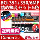 BCI-351 + 350/5MP 5 컬러 팩 〔 캐논/Canon 〕 해당 리필 세트 5 컬러 팩 (잉크/프린터/리필/리필 교체/라쿠텐/통 판/캐논)