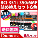 BCI-351 + 350 / 6 MP 6 color packs [Canon /Canon] compatible refilling sets six-color Pack (ink/printer / refill / refill / Rakuten / store / cannon)