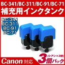 Three vacuum ink tank cyan packs (ink / printer / filling substitute ink / Rakuten / mail order )/ New Year's card) for BC-341, BC-311, BC-91, BC-71, BCI-326C [Canon /Canon] Eco ink filling substitute ink