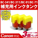 Three vacuum ink tank yellow pack (ink / printer ink / filling substitute / filling substitute / Rakuten / mail order / Canon) / New Year's cards for BC-341, BC-311, BC-91, BC-71, BCI-326Y [Canon /Canon] Eco ink filling substitute ink