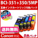 BCI-351XL/350XL 5 color Pack for compatible ink cartridges 5 color packs IC chip with-remaining display OK (eco / cartridge / printer / compatibility / Rakuten mail / order) /fs3gm