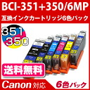 BCI-351XL/350XL 6 color Pack for compatible ink cartridges 6 colors with Pack IC chip-power OK (eco / cartridge / printer / compatibility / Rakuten mail / order) /fs3gm