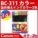 BC-311 [Canon /Canon] compatible refill refill ink (ink and printer ink and refill ink / printer / printer / refill refill ink / Rakuten / store) /fs3gm
