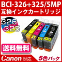 Five colors of ink cartridge set IC tip existence (/ Rakuten / mail order / Canon compatible with ink / printer / cartridge /) / New Year's cards compatible with BCI-326+325/5MP [Canon /Canon] correspondence