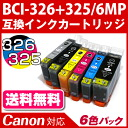 BCI-326 + 325 / 6 MP [Canon /Canon] with compatible compatible ink cartridges 6 colors set IC chip with IC chip-power OK (eco / cartridge / printer / compatibility / Rakuten mail / order) /fs3gm
