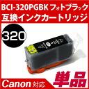BCI-320PGBK [Canon /Canon] with compatible compatible ink cartridge black IC chip-battery OK (eco / cartridge / printer / compatibility / Rakuten mail / order) /fs3gm
