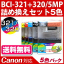Five colors of BCI-321+320/5MP [Canon /Canon final stage substitute set packs for]! (eco-ink / ink / printer ink / printer / printer / color / Rakuten / mail order) /fs3gm