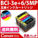 Five colors of ink cartridge set (/ Rakuten / mail order / Canon compatible with ink / printer / cartridge /) / New Year's cards compatible with BCI-3e+6/5MP [Canon /Canon] correspondence