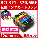 BCI-321 + 320 / 5 MP [Canon /Canon] with compatible compatible ink cartridges 5 color set IC chip with low display OK IC chip-power OK (eco / cartridge / printer / compatibility / Rakuten mail / order) /fs3gm