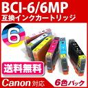 BCI-6/6MP 6 색 팩 (검정/청록/자홍/노랑/포토 녹청/포토 자홍) 〔 캐논/Canon 〕 해당 호환 잉크 카트리지 6 색 팩 (BCI-6BK/BCI-6C/BCI-6M/BCI-6Y/BCI-6PC/BCI-6PM)