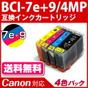 BCI-7e+9 / 4 MP [Cannon /Canon] with compatible compatible ink cartridges 4 color set IC chip-power OK (eco / cartridge / printer / compatibility / Rakuten mail / order) /fs3gm