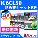 IC6CL50 [Epson /EPSON]-set refill 6 color packs (eco / ink / printer ink / printer / color / Rakuten mail / order) /fs3gm