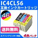IC4CL56〔EPSON/EPSON〕대응 프린터용 호환 잉크 카트리지 4색세트(잉크/프린터 잉크/잉크 카트리지/프린터/프린터/호환 잉크/호환/카트리지/낙천/통판)/연하장
