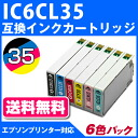 IC6CL35 〔 엡 손/EPSON 〕 해당 호환 잉크 카트리지 6 색 세트 IC 칩 부착-잔량 표시 OK (에코 잉크/카트리지/프린터/호환/라쿠텐/통 판)/fs3gm
