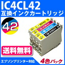 IC4CL42〔EPSON/EPSON〕대응 호환 잉크 카트리지 4색세트(잉크/프린터 잉크/잉크 카트리지/프린터/프린터/호환 잉크/호환/카트리지/낙천/통판)/연하장
