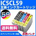 IC5CL59〔EPSON/EPSON〕대응 프린터용 호환 잉크 카트리지 5색세트(잉크/프린터 잉크/잉크 카트리지/프린터/프린터/호환 잉크/호환/카트리지/낙천/통판)