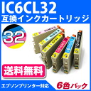 IC6CL32 〔 엡 손/EPSON 〕 해당 호환 잉크 카트리지 6 색 세트 IC 칩 부착-잔량 표시 OK (에코 잉크/카트리지/프린터/호환/라쿠텐/통 판)/fs3gm