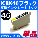 ICBK46 [Epson /EPSON] with printer compatible ink cartridge black IC chip-power OK (eco / cartridge / printer / compatibility / Rakuten mail / order) /fs3gm