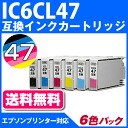 IC6CL47 [Epson /EPSON] with compatible printer compatible ink cartridges 6 colors set IC chip-battery OK (eco / cartridge / printer / compatibility / Rakuten mail / order) /fs3gm