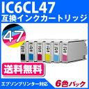 IC6CL47〔EPSON/EPSON〕대응 프린터용 호환 잉크 카트리지 6색세트(에코 잉크/잉크/프린터 잉크/잉크 카트리지/프린터/프린터/호환 잉크/호환/카트리지/낙천/통판)
