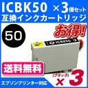 ICBK50×3 pieces [Epson compatible: compatible ink cartridge black x 3 pieces set (ink / printer ink / ink / printer / printer / / UR)