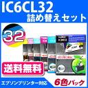 IC6CL32 〔 엡 손/EPSON 〕 해당 리필 세트 6 색 팩 (잉크/프린터 잉크/프린터/프린터/컬러/라쿠텐/통 판)