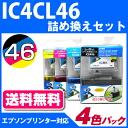 Four colors of IC4CL46 [Epson /EPSON final stage substitute set pack (eco-ink / printer / Rakuten / mail order) /fs3gm for]