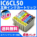 IC6CL50 〔 엡 손/EPSON 〕 해당 프린터 호환 잉크 카트리지 6 색 세트 IC 칩 부착-잔량 표시 OK (에코 잉크/카트리지/프린터/호환/라쿠텐/통 판)/fs3gm