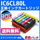 IC6CL80L 〔 엡 손 프린터 호환 〕 호환 잉크 카트리지 6 색 도시락 IC 칩 갖춘-잔량 표시 OK