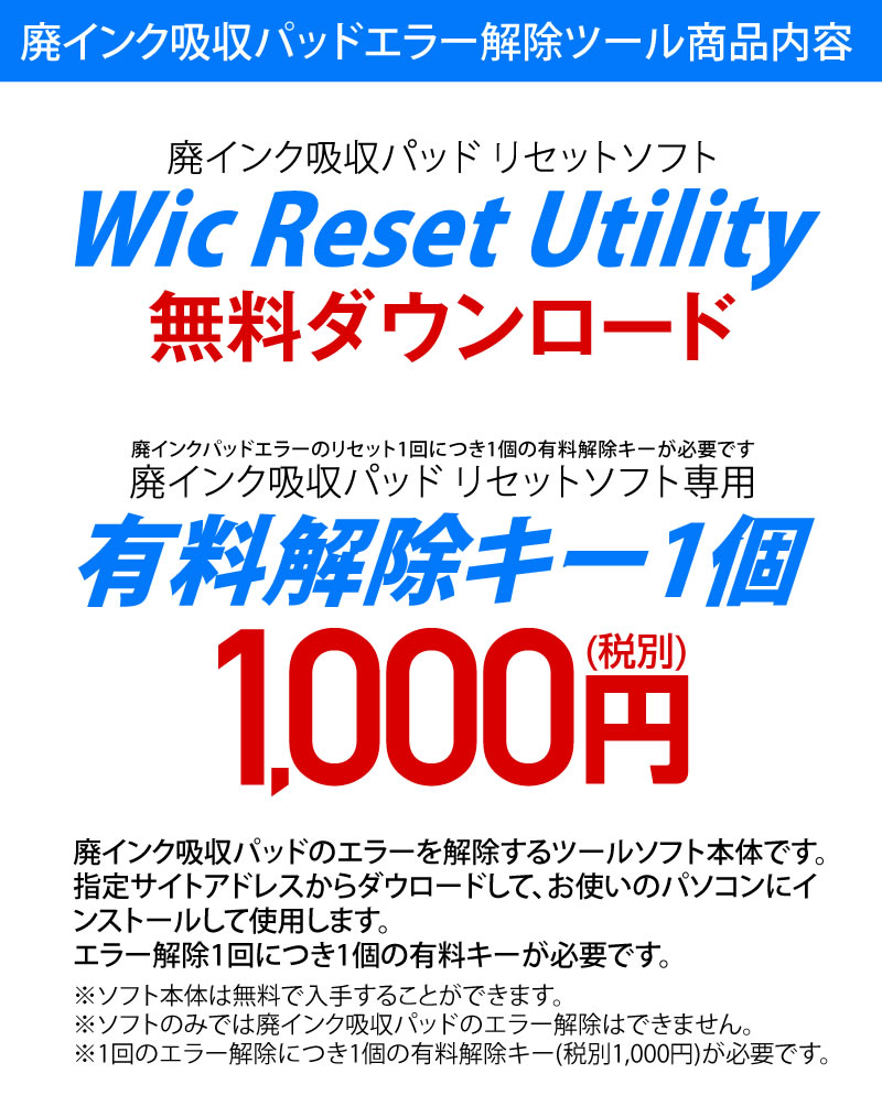 wic reset utility for epson l210 free download