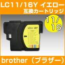 LC11Y/LC16Y〔형제/brother〕대응 호환 잉크 카트리지 옐로우(프린터/호환 잉크/호환/낙천/통판)
