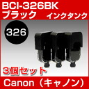 Three vacuum ink tank black packs (ink / printer / filling substitute ink / Rakuten / mail order )/fs3gm) for [Canon /Canon] eco-ink filling substitute ink for BCI-326 for black