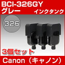 For BC-326 [Canon /Canon] gray for eco refill ink for vacuum tank grey 3 Pack (printer/ink / refill refill ink / Rakuten store) /fs3gm
