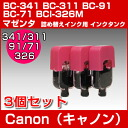 Three vacuum ink tank magenta packs (ink / printer / filling substitute ink / Rakuten / mail order) for BC-341, BC-311, BC-91, BC-71, BCI-326M [Canon /Canon] Eco ink filling substitute ink