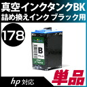Vacuum ink tank black (ink / filling substitute / printer / Rakuten / mail order )/fs3gm/ New Year's card) for [Hewlett Packard /hp] eco-ink filling substitute ink for HP178, 920 for black