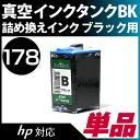 HP178, 920용〔휴렛 팩커드/hp〕블랙 대응 에코 잉크 다시 채워 넣어 잉크용 진공 잉크 탱크 블랙(잉크/다시 채워 넣어/프린터/낙천/통판)/fs3gm/연하장