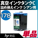 Vacuum ink tank cyan (ink / filling substitute ink / printer / Rakuten / mail order )/fs3gm/ New Year's card) for [Hewlett Packard /hp] eco-ink filling substitute ink for HP178, 920 for cyan