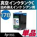 HP178, 920용〔휴렛 팩커드/hp〕시안 대응 에코 잉크 다시 채워 넣어 잉크용 진공 잉크 탱크 시안(잉크/다시 채워 넣어 잉크/프린터/낙천/통판)/fs3gm/연하장