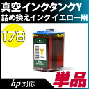 HP178, 920 for [Hewlett-Packard might] yellow compatible eco refill ink (ink and refill ink / printer Rakuten store) for vacuum ink tank yellow /fs3gm