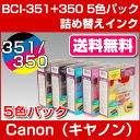 BCI-351/350 5 color packs [Canon /Canon] compatible refilling ink five-color Pack (ink and printer ink / refill / printers / Rakuten / store) /fs3gm
